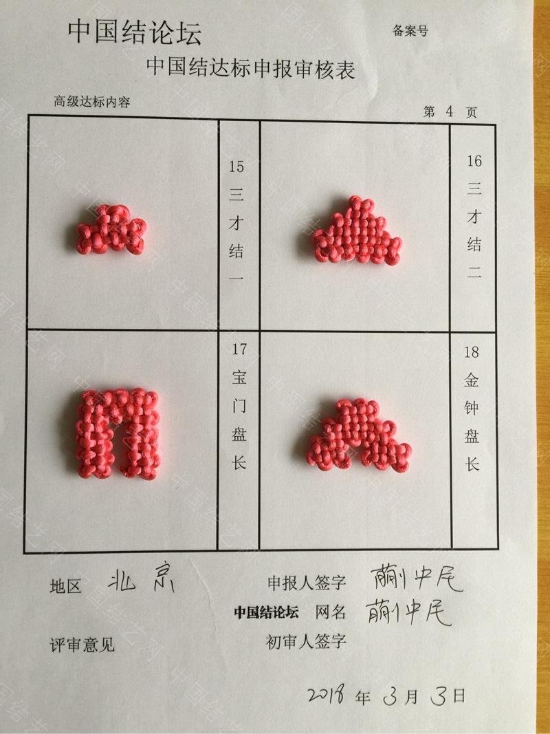 中国结论坛 蒯中民—高级达标申请  中国绳结艺术分级达标审核 171118j34qf9k99tth3wtt