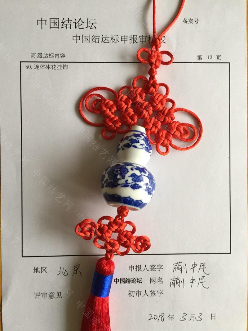 中国结论坛   中国绳结艺术分级达标审核 171202gmd0h868fqdfff8y