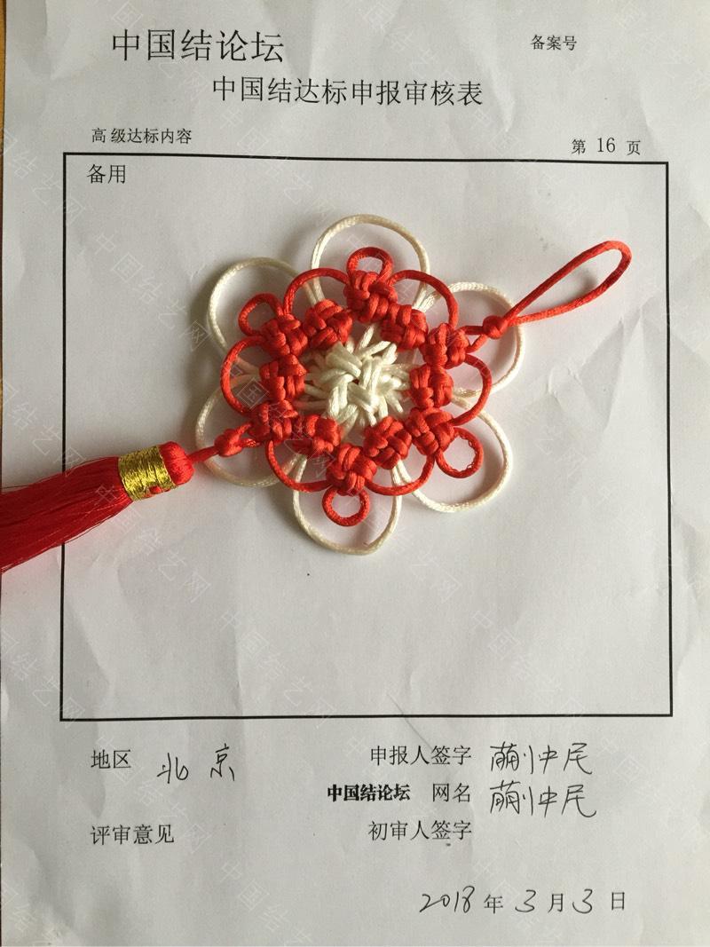 中国结论坛   中国绳结艺术分级达标审核 171219fsawp98pw29wfnnf