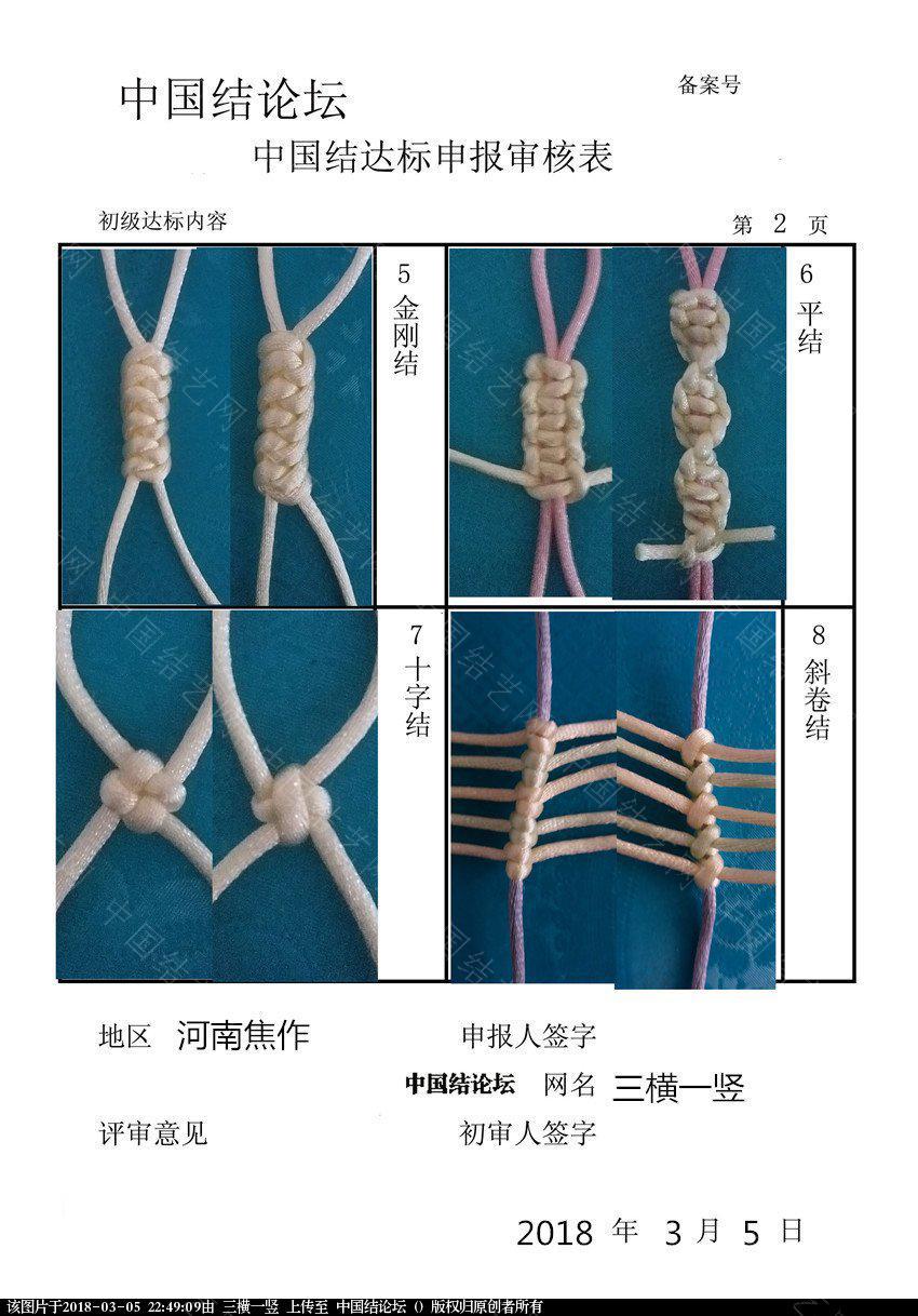 中国结论坛 三横一竖-初级达标申请稿件  中国绳结艺术分级达标审核 224847xd5jd25ddj025d85