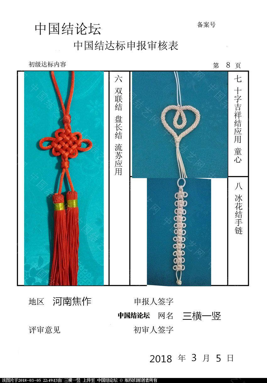 中国结论坛 三横一竖-初级达标申请稿件  中国绳结艺术分级达标审核 224849cj0tukjcduotwrro