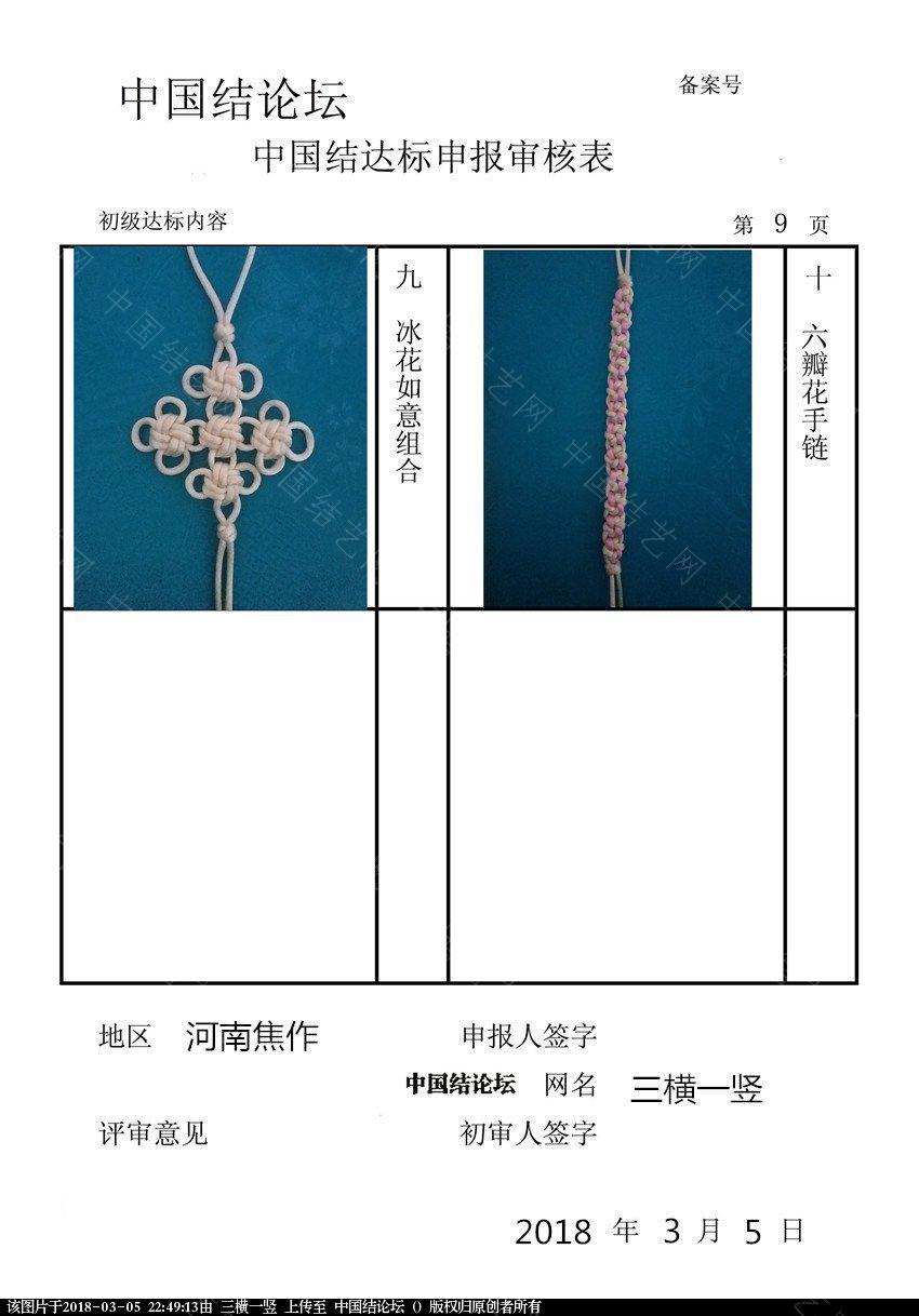 中国结论坛 三横一竖-初级达标申请稿件  中国绳结艺术分级达标审核 224849n5to5stn3d5tcemt