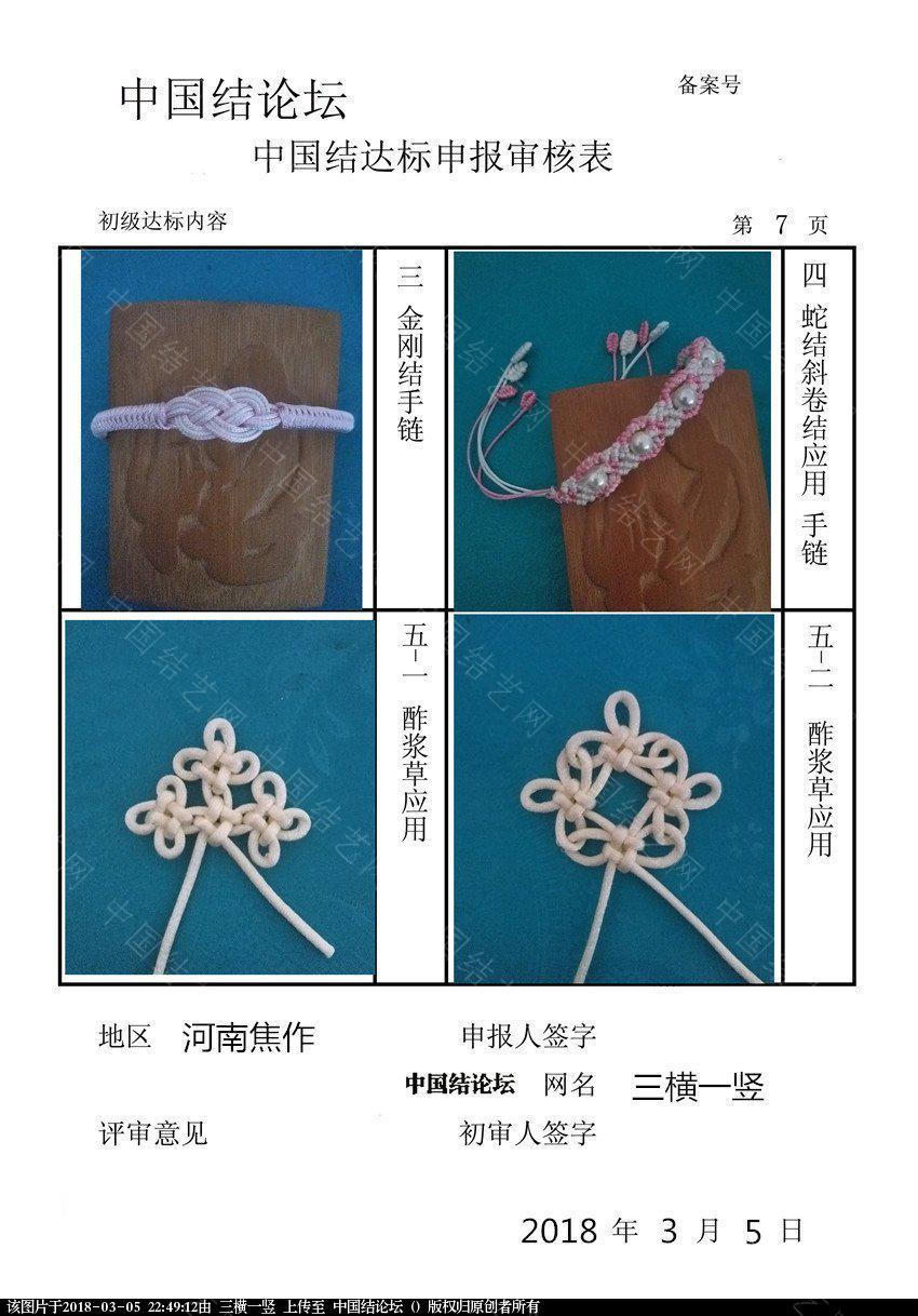 中国结论坛 三横一竖-初级达标申请稿件  中国绳结艺术分级达标审核 224849wrqf4d1pkykbrq6r