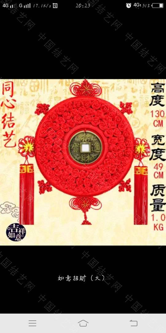 中国结论坛 为什么淘宝上才几十块钱,要是编一个这个得好大功夫的呀。  作品展示 202822lwmzm713zmwtwxyz