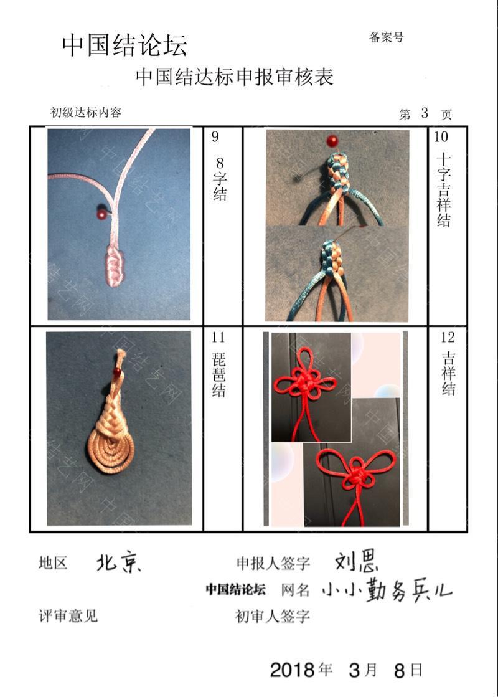 中国结论坛 小小勤务兵儿的初级审核稿件  中国绳结艺术分级达标审核 233721t1iogib8cooh15bz