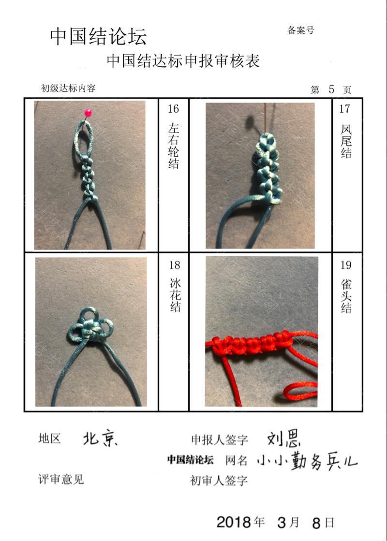 中国结论坛 小小勤务兵儿的初级审核稿件  中国绳结艺术分级达标审核 233722xwbp87uap6pvzawu