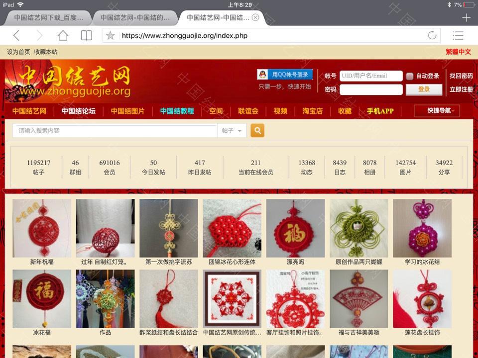 中国结论坛 登录问题  建议-问题反馈 084121sarbta4i5ag0tr9c