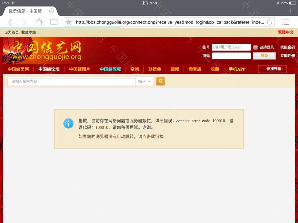 中国结论坛 登录问题  建议-问题反馈 084122kgmgoggb9glbix1p