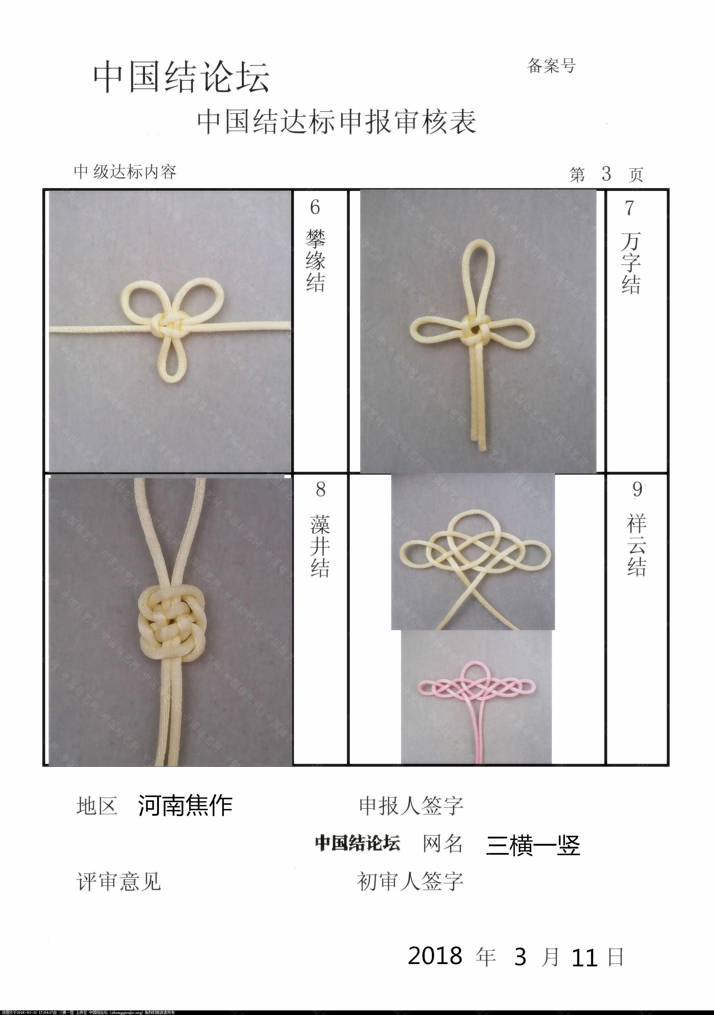 中国结论坛 三横一竖-中级达标申请稿件  中国绳结艺术分级达标审核 170331uqu32qppre1bua8b