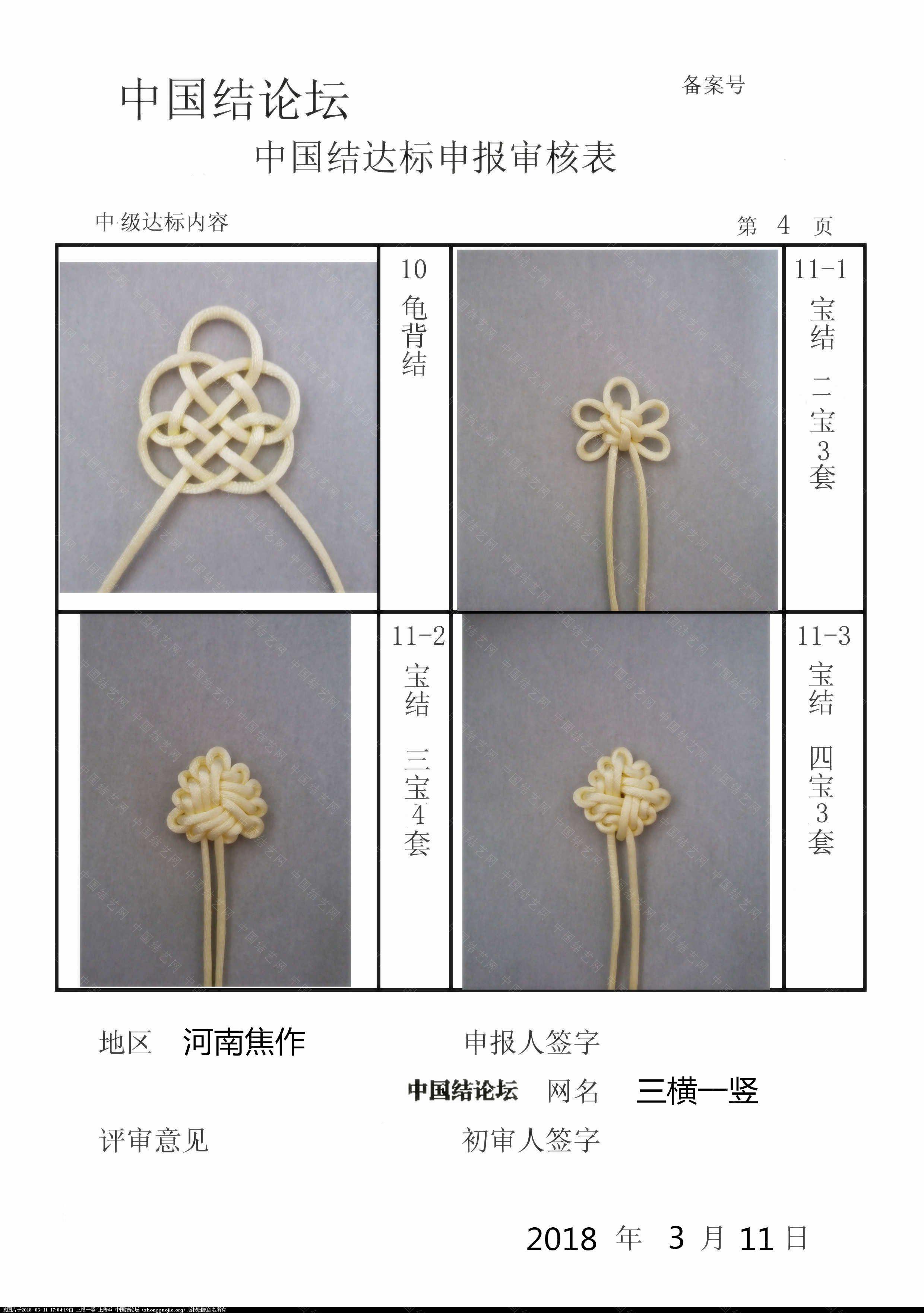 中国结论坛 三横一竖-中级达标申请稿件  中国绳结艺术分级达标审核 170332xkfmk8xw1fyfv77y