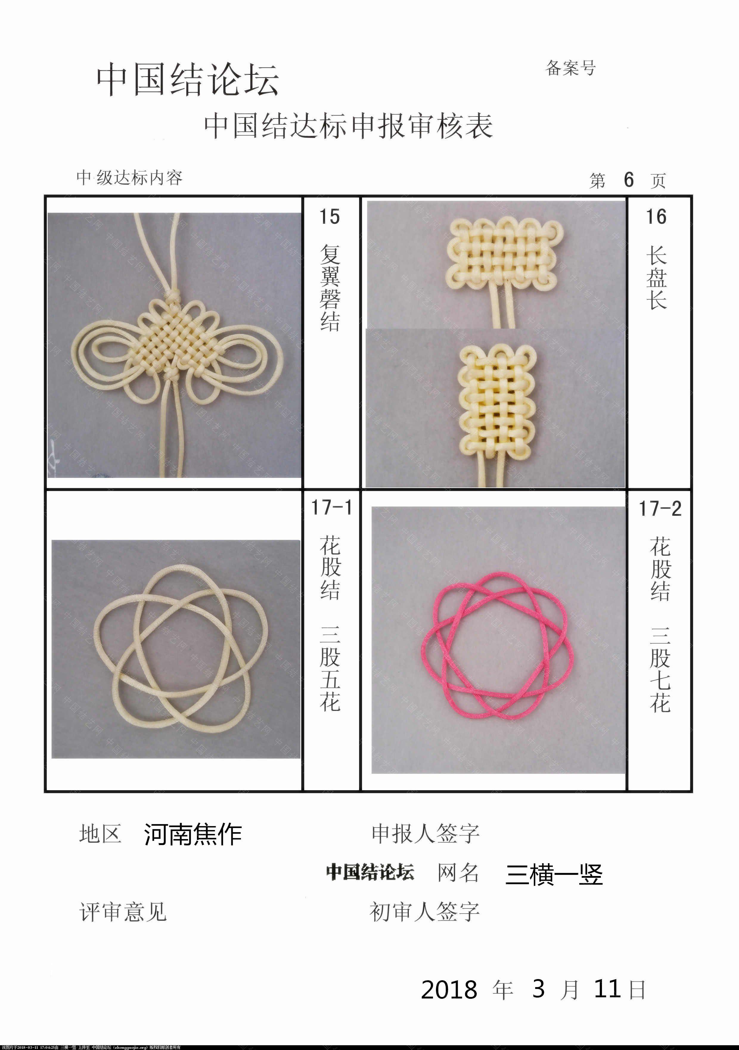 中国结论坛 三横一竖-中级达标申请稿件  中国绳结艺术分级达标审核 170339x9x9lisrx2rqxqde