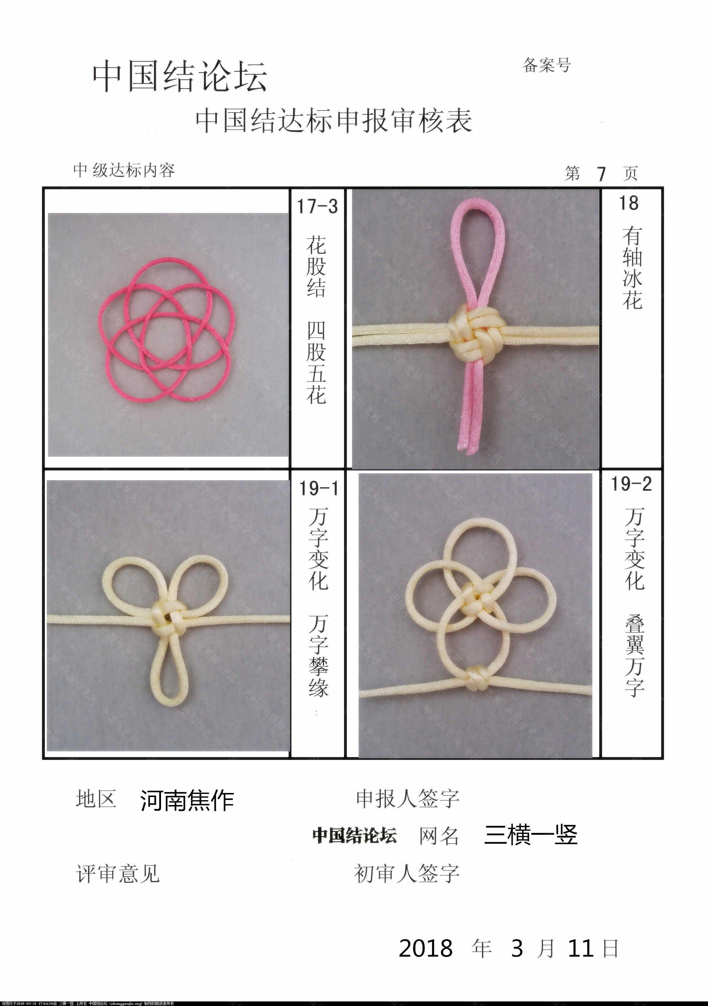中国结论坛 三横一竖-中级达标申请稿件  中国绳结艺术分级达标审核 170341ixjl0xxq7m9pmvuq