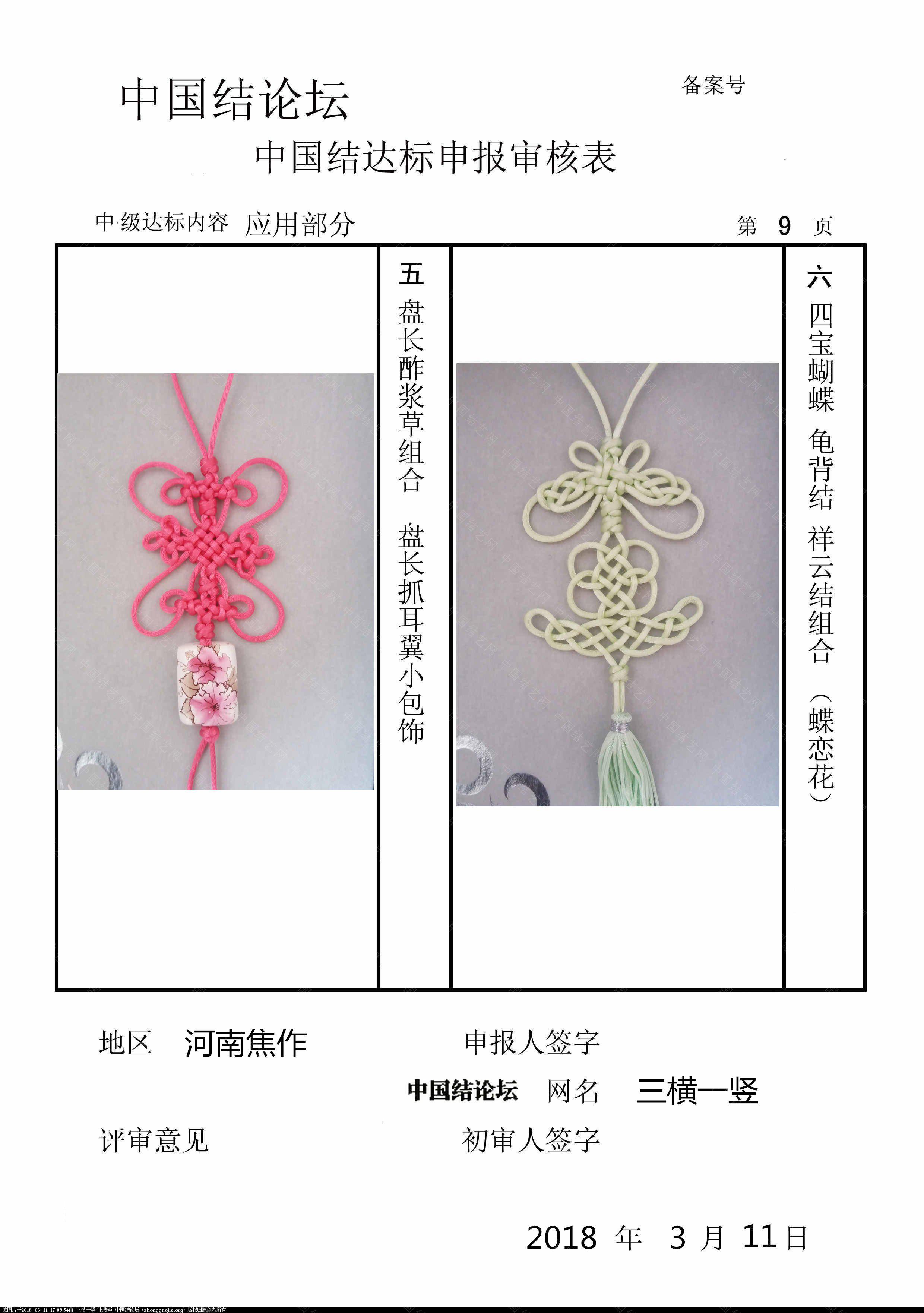 中国结论坛 三横一竖-中级达标申请稿件  中国绳结艺术分级达标审核 170942g79fxcl9di2209v0