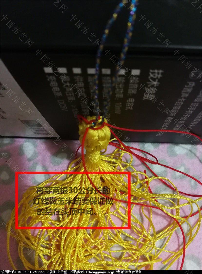中国结论坛 中国结孙悟空的制作方法(基础型)一:头的制作  立体绳结教程与交流区 223423xnjj5izqjqqzj1ad