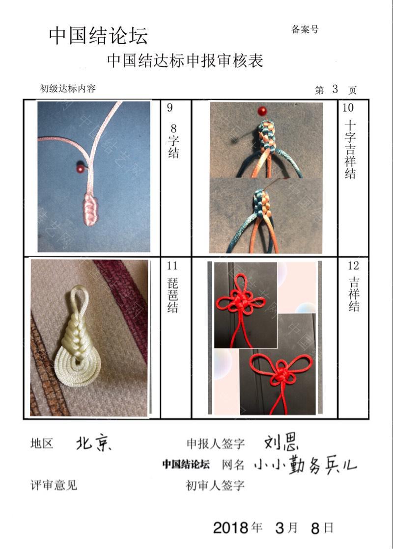 中国结论坛   中国绳结艺术分级达标审核 225418t5ai5apqug3bn22n