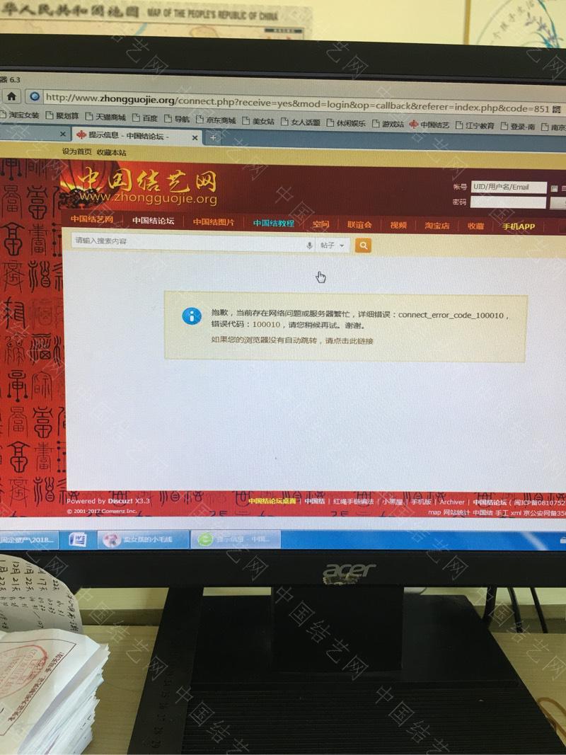 中国结论坛 结艺网电脑登不上  建议-问题反馈 090708i9w99ga7f9oo4afb