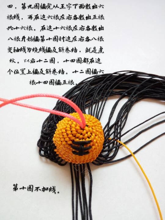 中国结论坛 十二生肖之了小虎  立体绳结教程与交流区 215745k3pipsb5iezppr5p