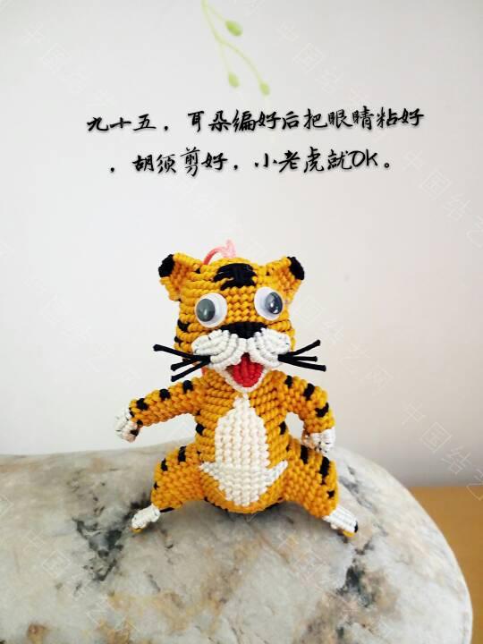 中国结论坛   立体绳结教程与交流区 022138f2ayvv1erwye1w8o