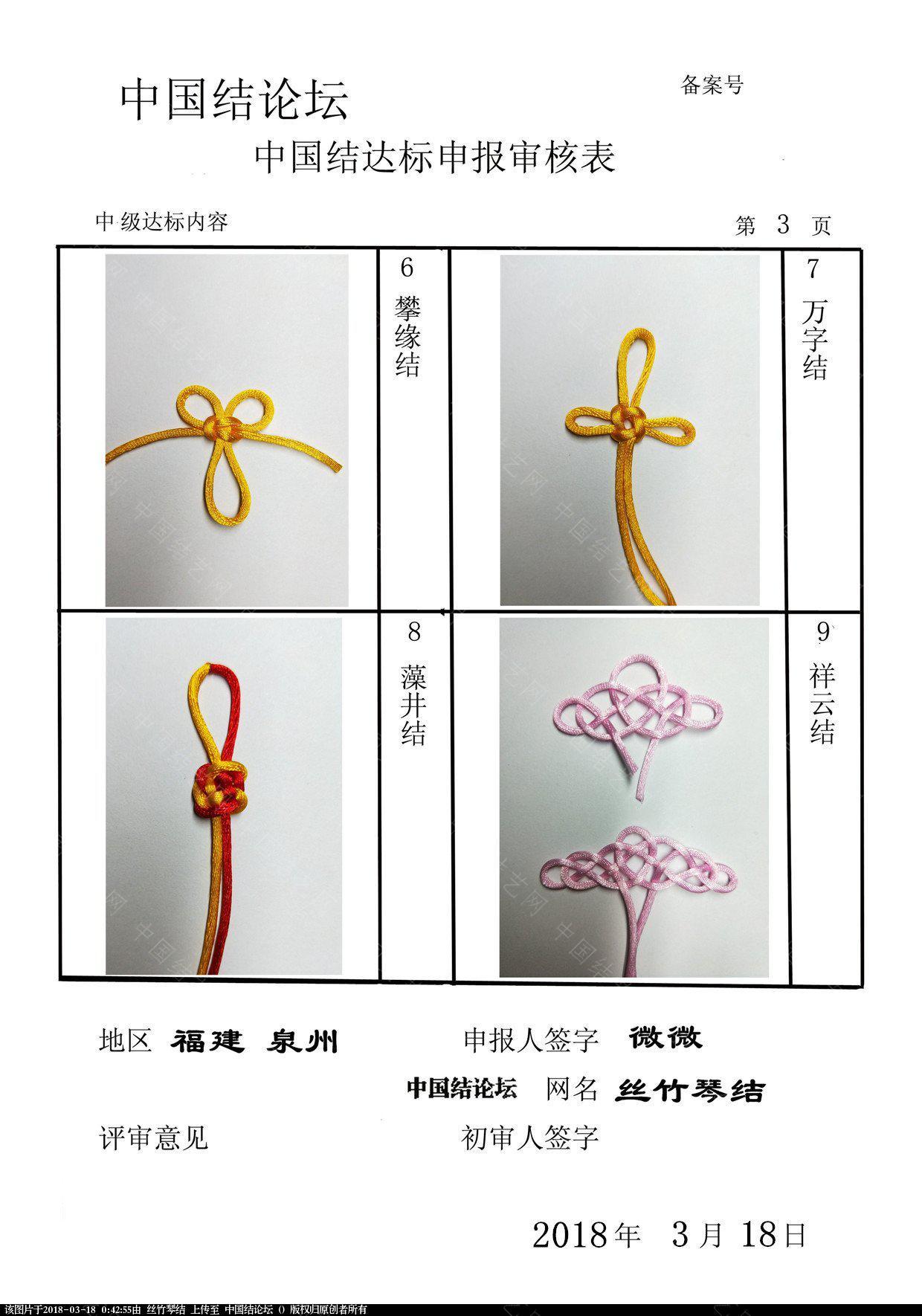 中国结论坛 丝竹琴结——中级达标申请稿件  中国绳结艺术分级达标审核 004208hk96kh16hy66bv1c