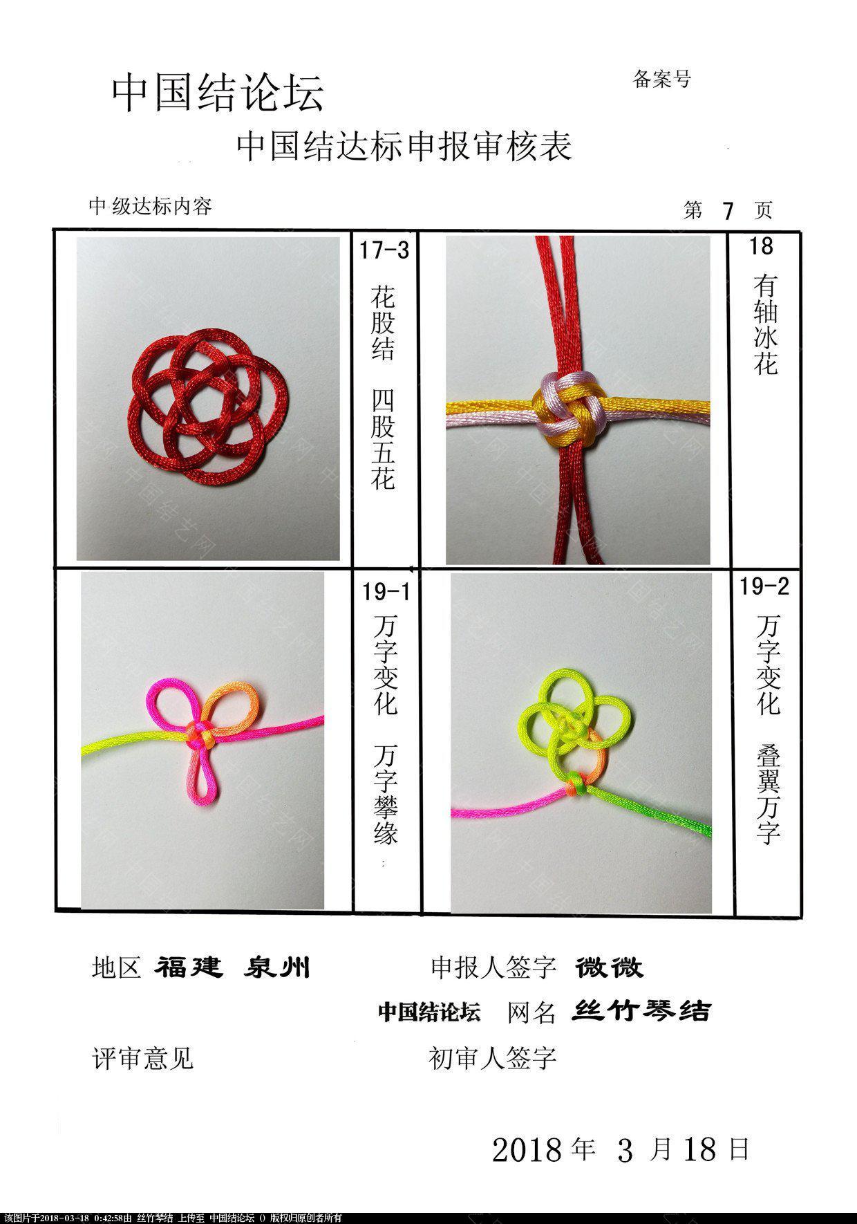 中国结论坛 丝竹琴结——中级达标申请稿件  中国绳结艺术分级达标审核 004208mr252w5s0zu0e2wu