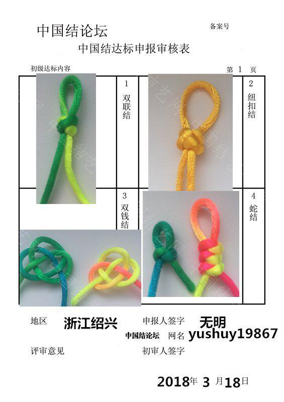 中国结论坛 yushuy19867初级达标申请稿件  中国绳结艺术分级达标审核 123311fqx8kwdd8vd4i1gd