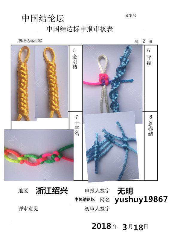 中国结论坛 yushuy19867初级达标申请稿件  中国绳结艺术分级达标审核 123325eptitp86kvq6ti67