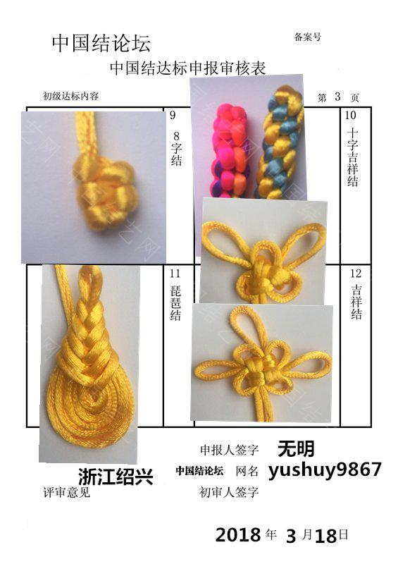 中国结论坛 yushuy19867初级达标申请稿件  中国绳结艺术分级达标审核 123335wyl3284pqr8ep37p