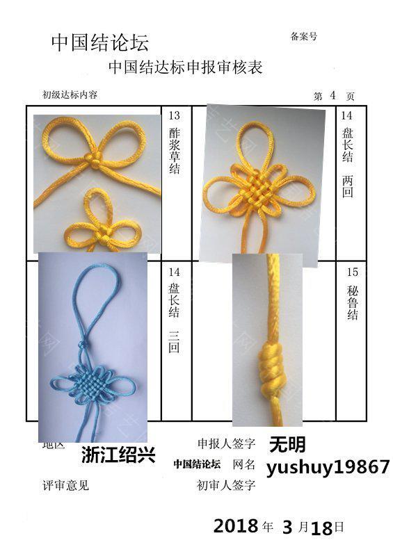 中国结论坛 yushuy19867初级达标申请稿件  中国绳结艺术分级达标审核 123348s3gqppgt3ihzhvh3