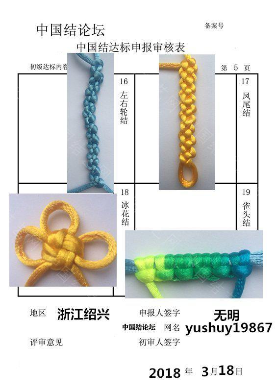 中国结论坛 yushuy19867初级达标申请稿件  中国绳结艺术分级达标审核 123358g3d313w8222x64jf