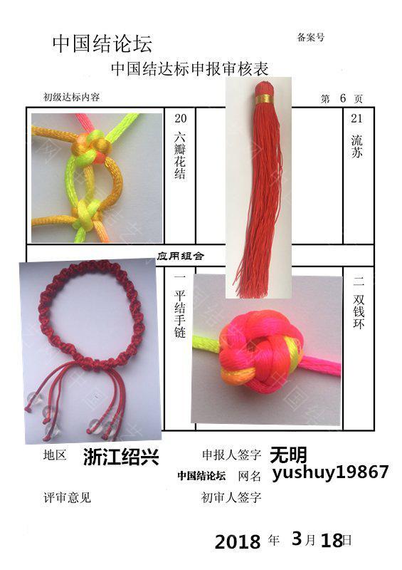中国结论坛 yushuy19867初级达标申请稿件  中国绳结艺术分级达标审核 123407q9irh99iqyui2l2i