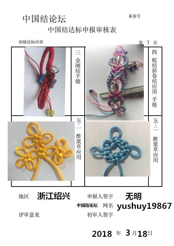 中国结论坛 yushuy19867初级达标申请稿件  中国绳结艺术分级达标审核 123419ac9c8e5gp0cy5i0a