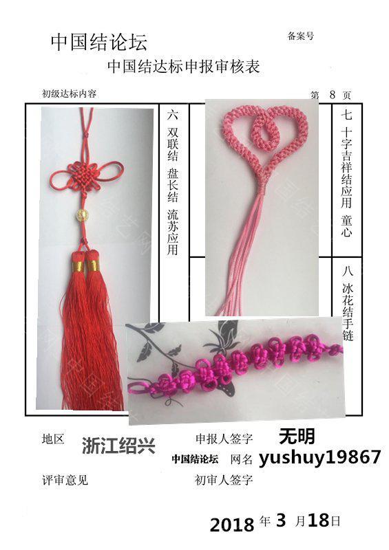 中国结论坛 yushuy19867初级达标申请稿件  中国绳结艺术分级达标审核 123604hdeuo3uzxgi9ot9v