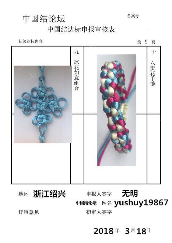 中国结论坛 yushuy19867初级达标申请稿件  中国绳结艺术分级达标审核 123613pp1dagszglaqvpjd