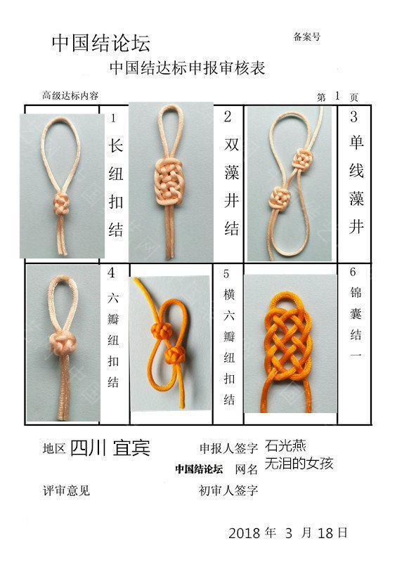 中国结论坛 无泪的女孩--高级达标申请  中国绳结艺术分级达标审核 214412zb9v331343dognb6