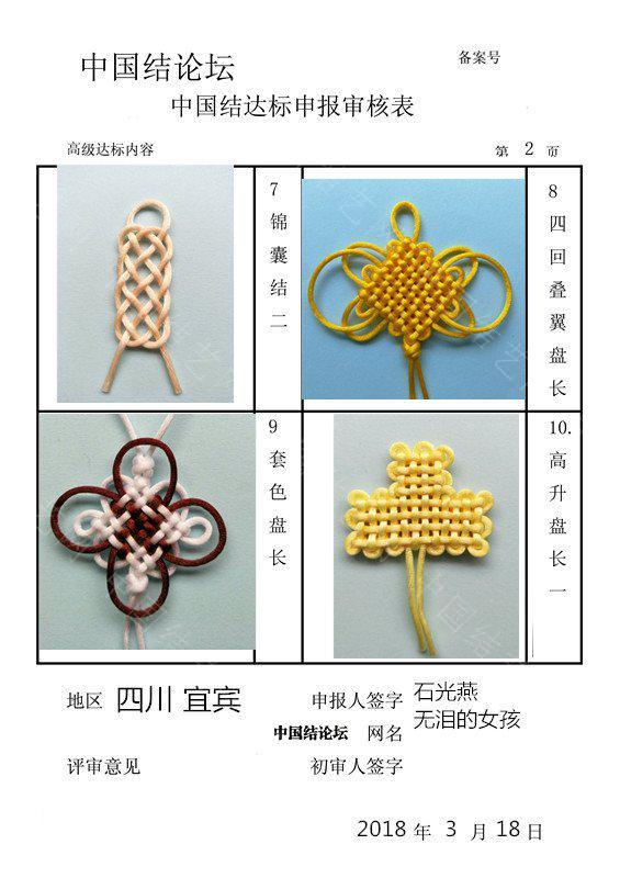 中国结论坛 无泪的女孩--高级达标申请  中国绳结艺术分级达标审核 214428w334tbzgv883ycgn