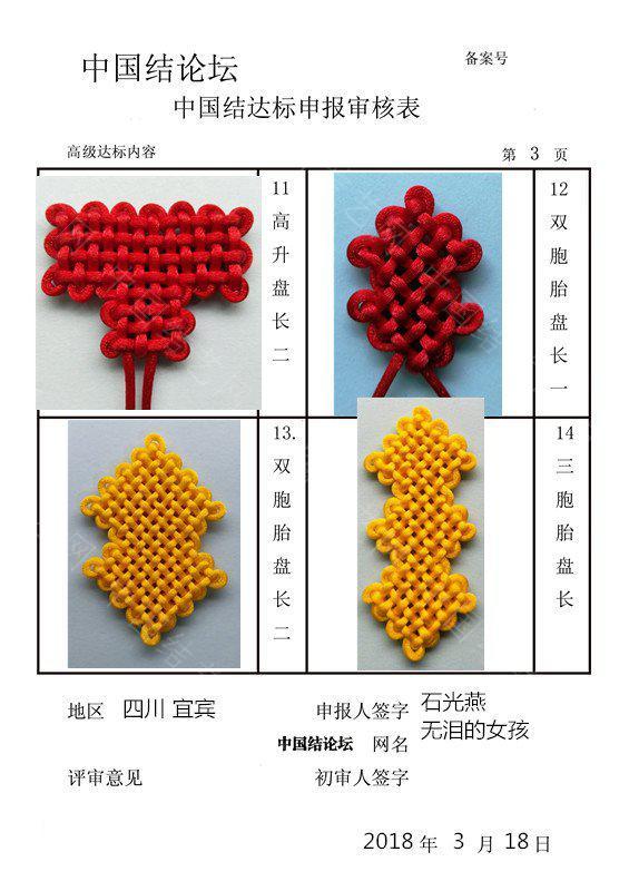 中国结论坛 无泪的女孩--高级达标申请  中国绳结艺术分级达标审核 214437mqm6g6vu669p6q96