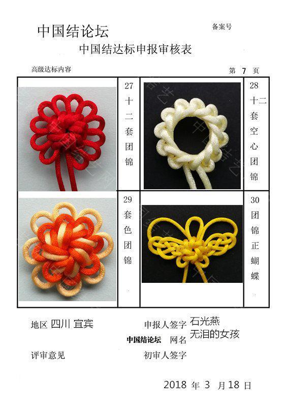 中国结论坛 无泪的女孩--高级达标申请  中国绳结艺术分级达标审核 214517b2alvybppk8oqlb4