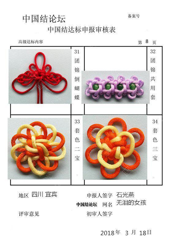 中国结论坛 无泪的女孩--高级达标申请  中国绳结艺术分级达标审核 214526gkk5kaz4445cknpt