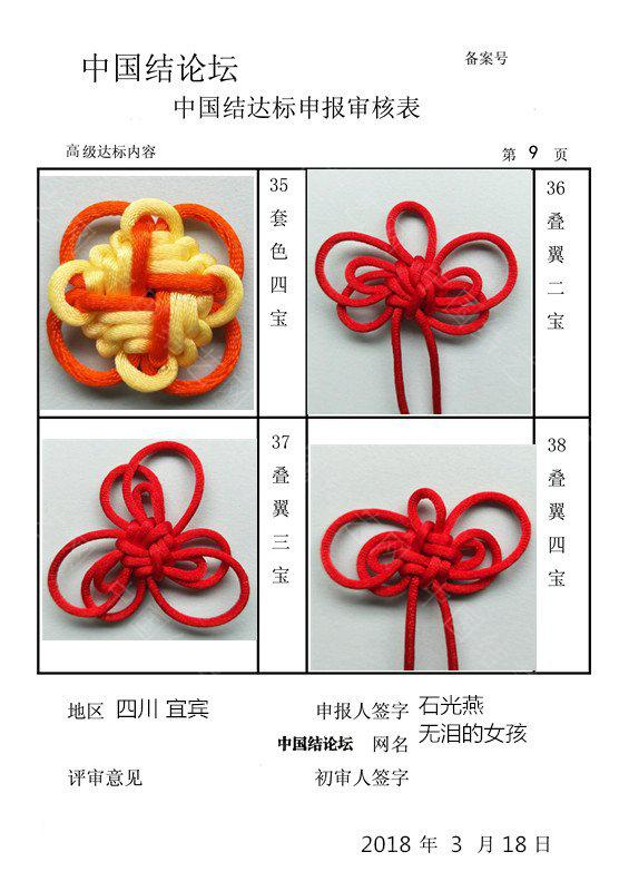 中国结论坛 无泪的女孩--高级达标申请  中国绳结艺术分级达标审核 214533tps96pjyzahhyisi