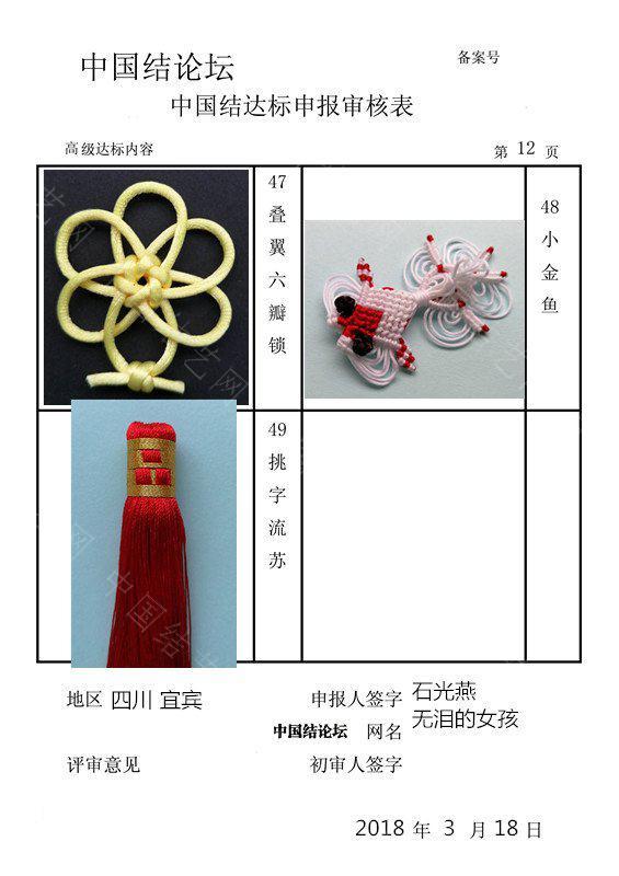 中国结论坛 无泪的女孩--高级达标申请  中国绳结艺术分级达标审核 214604qsdtjb12cuzu1g64