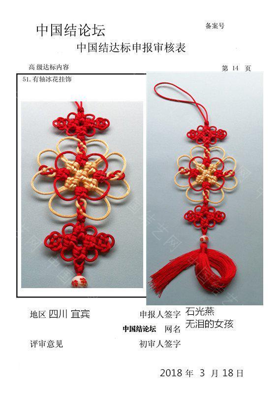 中国结论坛 无泪的女孩--高级达标申请  中国绳结艺术分级达标审核 214615t8r4e08j444qhr4q