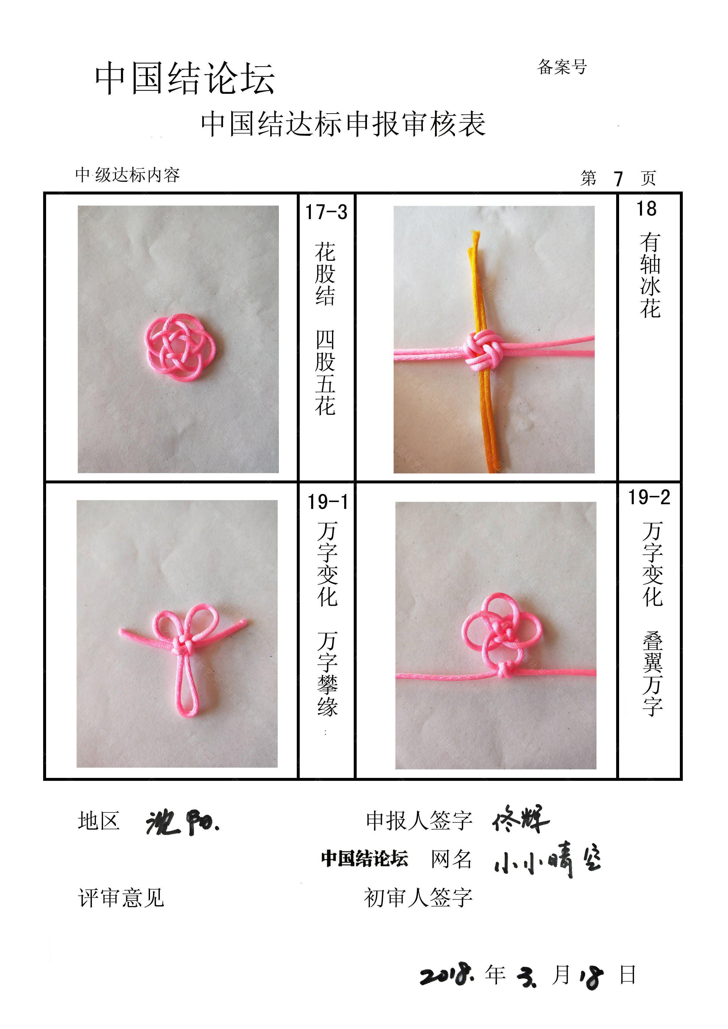 中国结论坛 小小晴空----中级达标申请稿件  中国绳结艺术分级达标审核 042202q2bbzzm3krk85za8