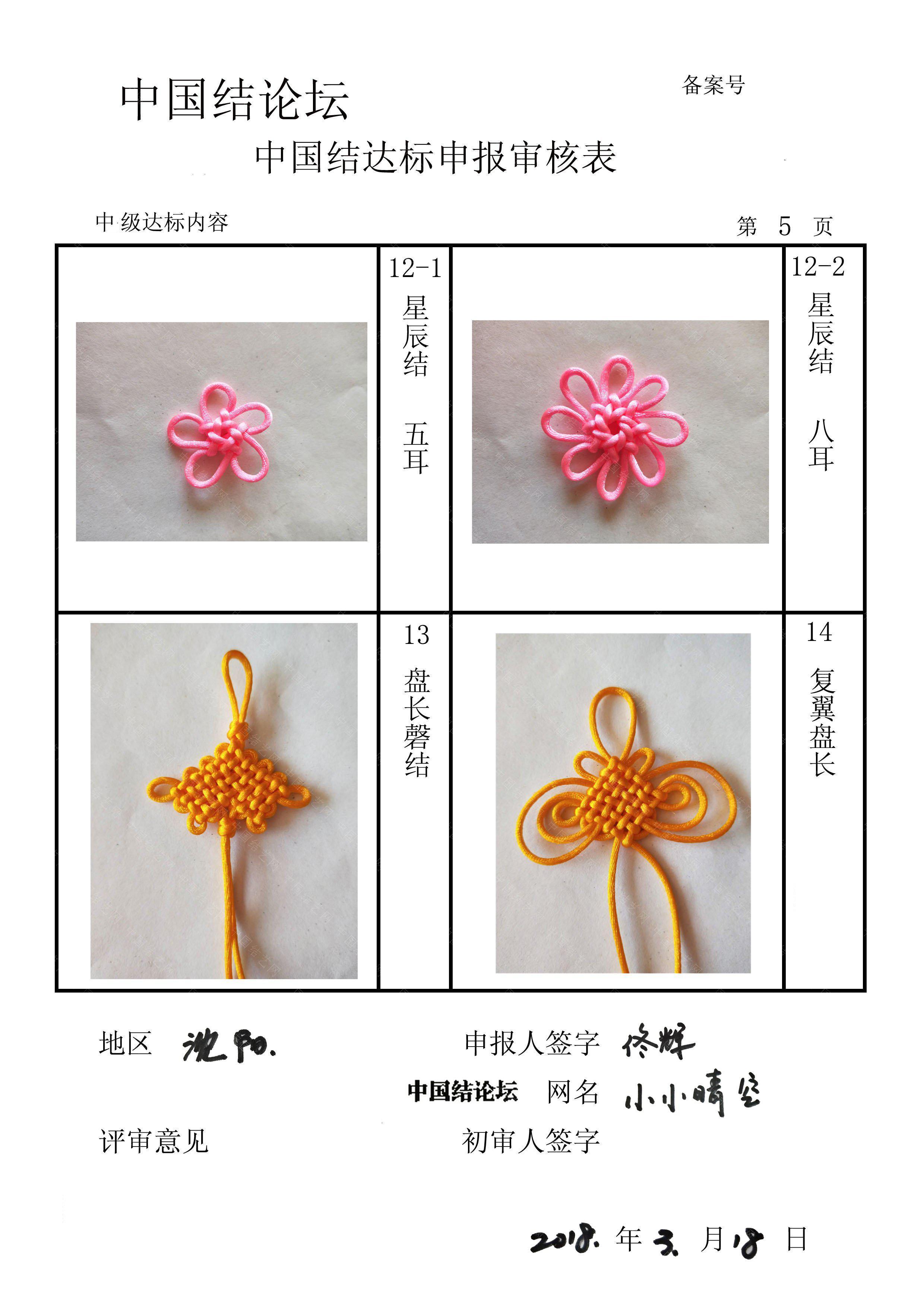 中国结论坛 小小晴空----中级达标申请稿件  中国绳结艺术分级达标审核 042202wptdbxu4a0d99y0p