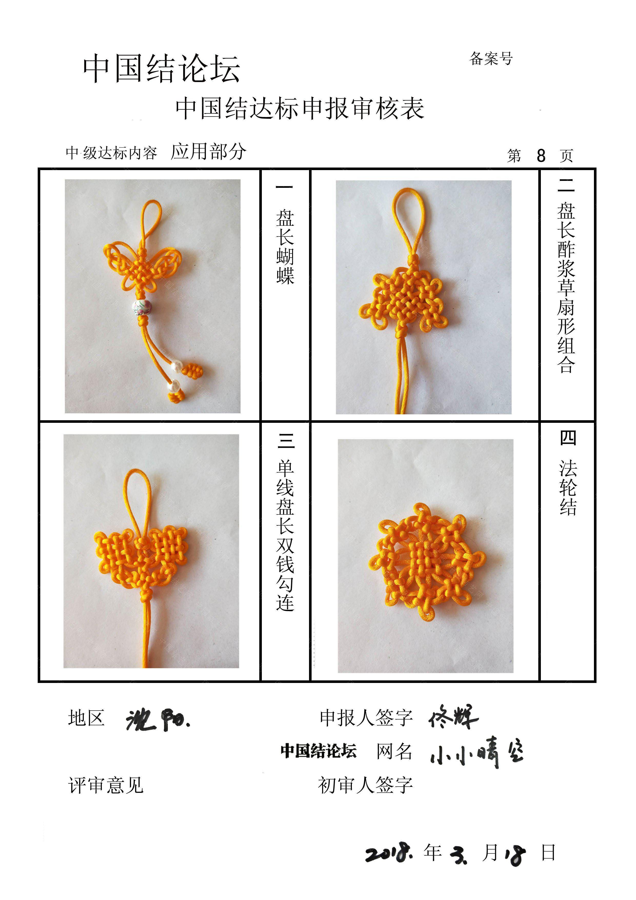 中国结论坛 小小晴空----中级达标申请稿件  中国绳结艺术分级达标审核 042203ja75i5n66t5aybt6