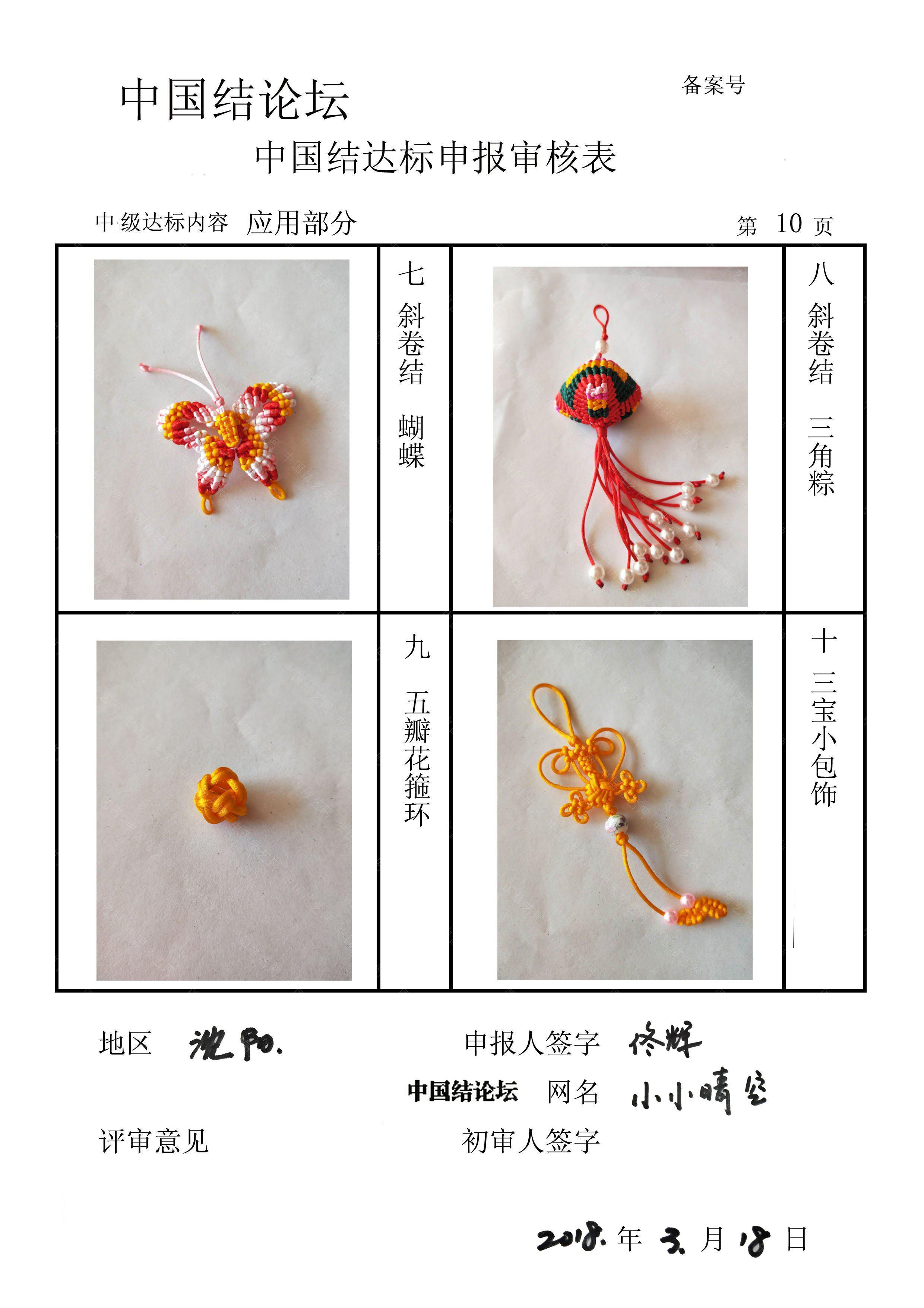 中国结论坛 小小晴空----中级达标申请稿件  中国绳结艺术分级达标审核 042525ia2isrkiis2x2do2