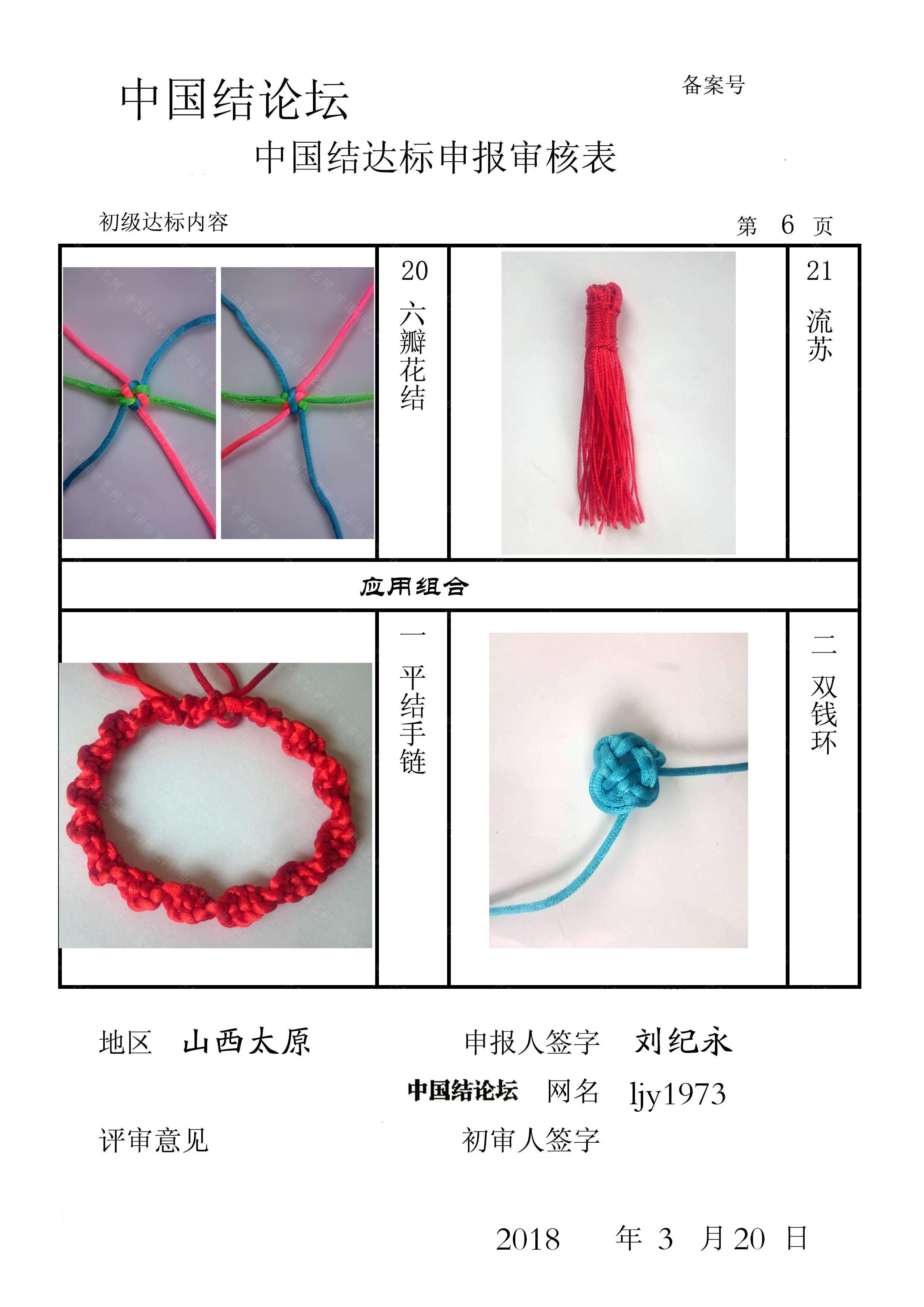 中国结论坛 ljy1973——初级达标申请稿件  中国绳结艺术分级达标审核 101209rw1r5m9tv8b1a11f