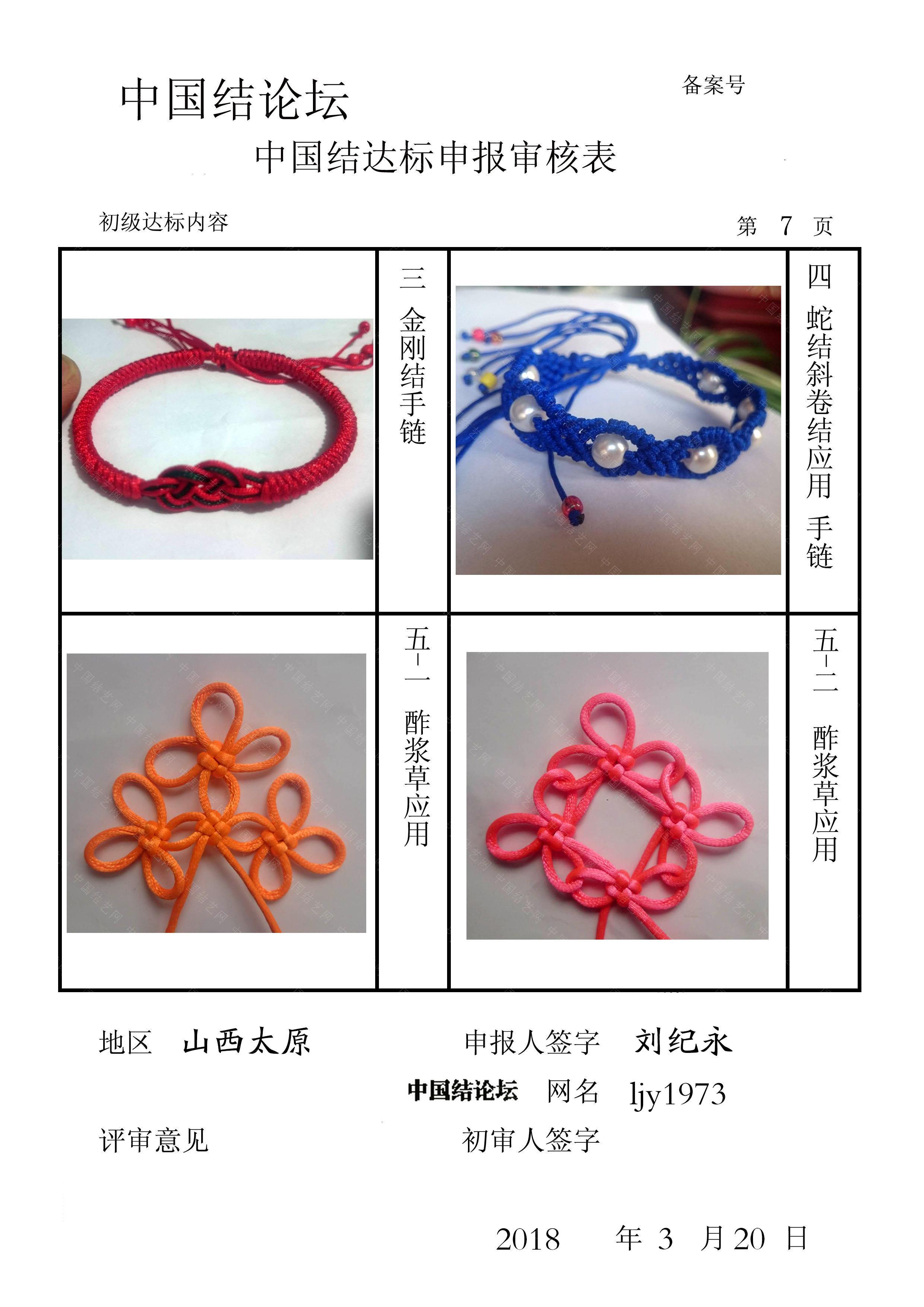 中国结论坛 ljy1973——初级达标申请稿件  中国绳结艺术分级达标审核 101224my6le6ome0g6l6de