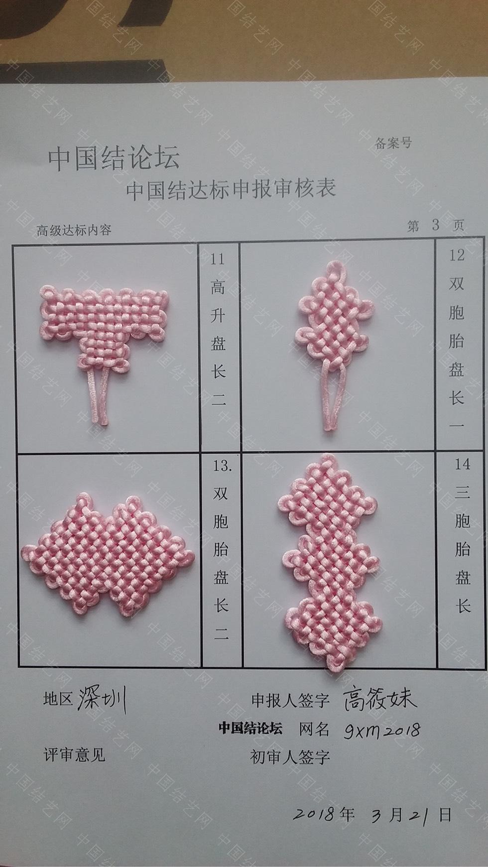 中国结论坛 gxm2018—高级达标申请  中国绳结艺术分级达标审核 090559srr02e2iijlze2zs