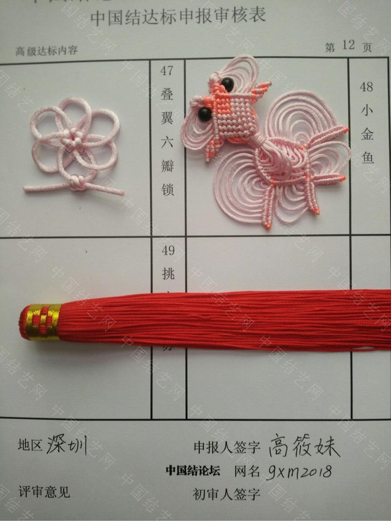 中国结论坛   中国绳结艺术分级达标审核 090737e668y6xldggh86gx