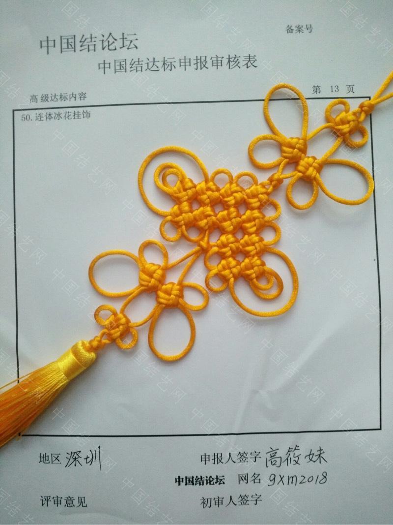 中国结论坛   中国绳结艺术分级达标审核 090737phooq1ol5yz31e1e